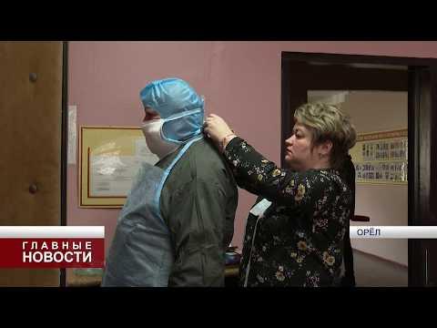 В Орловской области выявлены новые случаи коронавируса