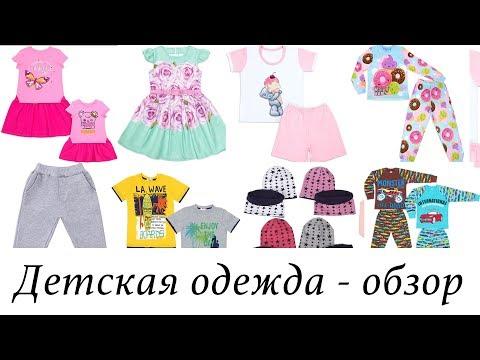 """Недорогая детская одежда """"Моёша"""" и др."""