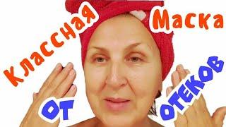 Как убрать отёки на лице Простейшая НО Очень Эффективная Маска От Отёков Рецепт из Франции
