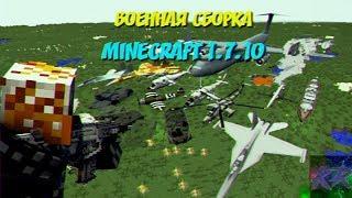 Обзор Военной Сборки на Minecraft 1.7.10
