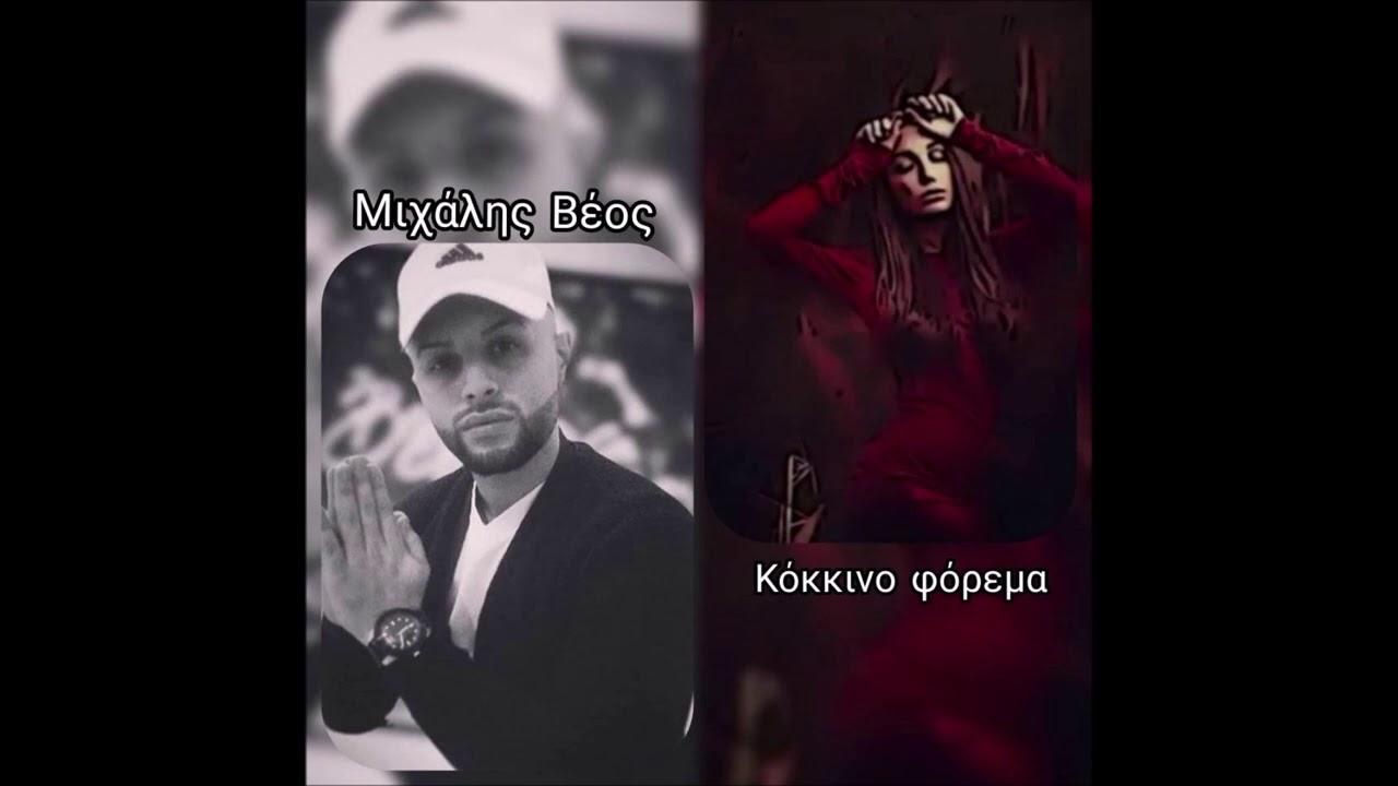 Michalis Veos - Kokkino Forema | Μιχάλης Βέος Κόκκινο φόρεμα