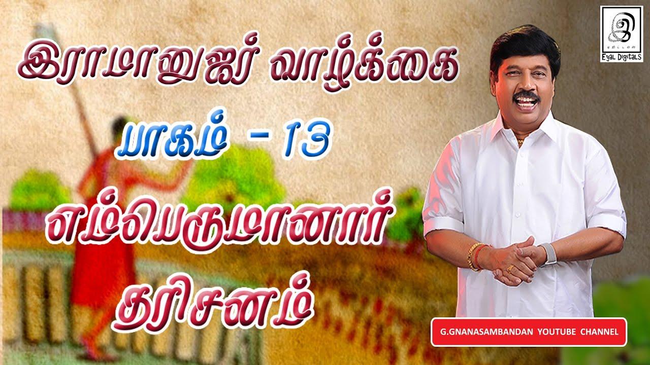 எம்பெருமானார் தரிசனம்   இராமானுஜர் வாழ்க்கை  பாகம் 13   Ramanujar Life History Part 13