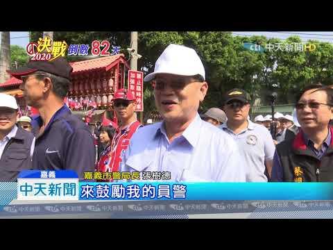20191021中天新聞 防蛋襲維安升級 嘉縣市警局派200多警護韓