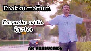 Naam - Enakku Mattum (Stephen Zechariah ft Pavithera Michele & karaoke with lyrics [AK PRODUCTION]