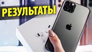 Розыгрыш AirPods Pro и iPhone 11 Pro с Maria Way!