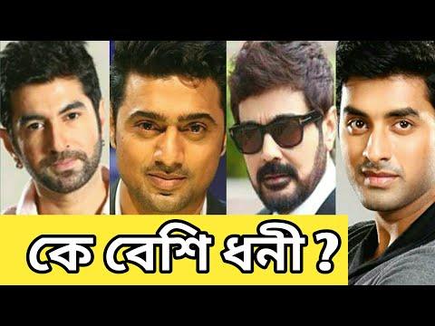 কে সবচেয়ে বেশি ধনী ? Top 10 Richest Tollywood Actors   Dev   Jeet   Prosenjit   Yash   Ankush