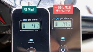 キャンプ用一酸化炭素チェッカー2(CG1-559)の表示スピードについて
