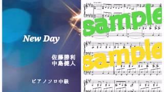 佐藤勝利 中島健人/New dayをピアノで演奏しています。 ☆使用した楽譜☆...