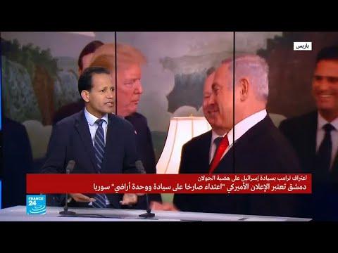 بعد القرار الأمريكي. هل ستعترف دول أخرى ب-سيادة إسرائيل- على الجولان؟  - نشر قبل 3 ساعة
