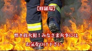 聞き耳を立てると、火事だ~とか 消防だ~とか薄っすら聞き取れ、即座に...