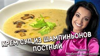 Грибной крем суп. Невероятно вкусно и просто!