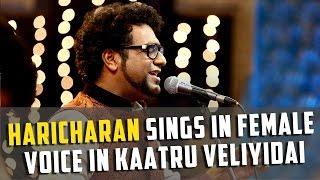 Haricharan Sings In Female Voice In #KaatruVeliyidai