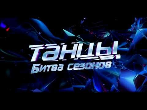 Танцы Битва Сезонов 10 выпуск от 28 мая 2016. Финал