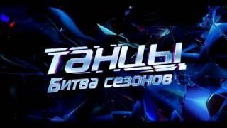 Танцы «Битва Сезонов» 10 выпуск от 28 мая 2016. Финал