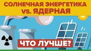 Солнечная энергетика vs. Ядерная - Что лучше?