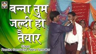 बुन्देली लोकगीत | Bundeli Lokgeet Banna Tum Jaldi Ho Taiyar | Renuka Samdariya, Nisha Tamrakar