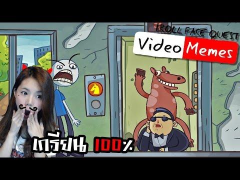 โคตรเกรียนป่วนโลกยูทูปตอนจบ| trollface quest video memes [zbing z.]