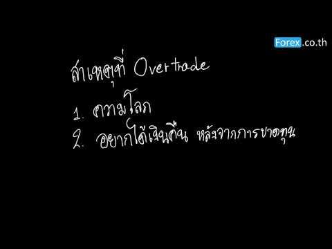 9 Overtrade คืออะไร  ต้นเหตุของการเจ๊งในตลาด Forex   Forex
