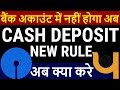 New Rule! No Cash Deposit in Bank Account !! SBI BANK NEW RULE