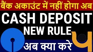 New Rule! No Cash Deposit in Bank Account !! SBI BANK NEW RULE