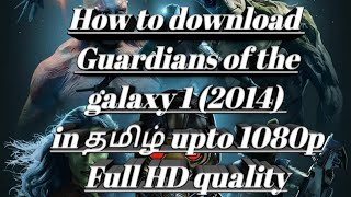 How to download guardians of the galaxy 1 (2014) in தமிழ் in 1080p full HD quality.