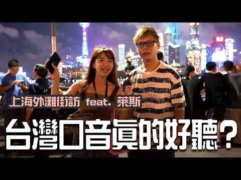 台灣口音真的好聽嗎?實際在上海外灘街訪!Feat. 萊斯【小生活Vlog】|貝莉莓