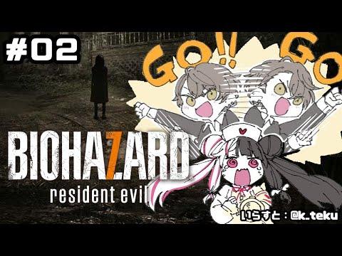 【BIOHAZARD7/バイオ7】#02 怖くな・・・(社長呼んでみた) 【夜見れな/にじさんじ】