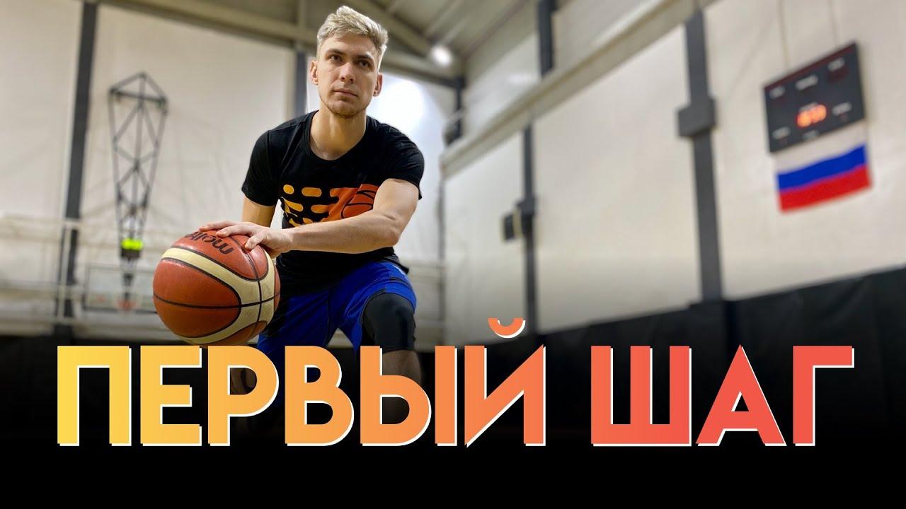 Первый шаг в баскетболе