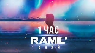 Ramil' — Сияй [1 ЧАС]