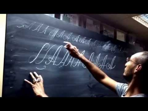 Image result for practicing writing at a blackboard