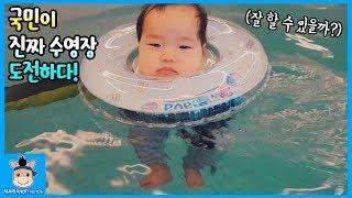 국민이 진짜 수영장 도전하다! 과연 수영 잘 할 수 있을까? (귀여움ㅋ) ♡ 국민 일상 육아 밀착중계 호텔 여행 놀이 | 말이야와 친구들 MariAndFriends