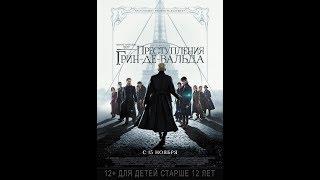 Фантастические Твари: Преступления Грин-де-Вальда - Русский трейлер (2018) FullHD1080|MonkeyTV