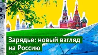 Зарядье: новый взгляд на Россию