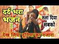 Download mp3 सबका कलेजा फट गया इतना दर्द भरा भजन कोई भी आँसु नही रोक सका | Radhika | Naresh musical group for free