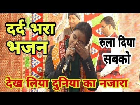 सबका कलेजा फट गया इतना दर्द भरा भजन कोई भी आँसु नही रोक सका | Radhika | Naresh musical group