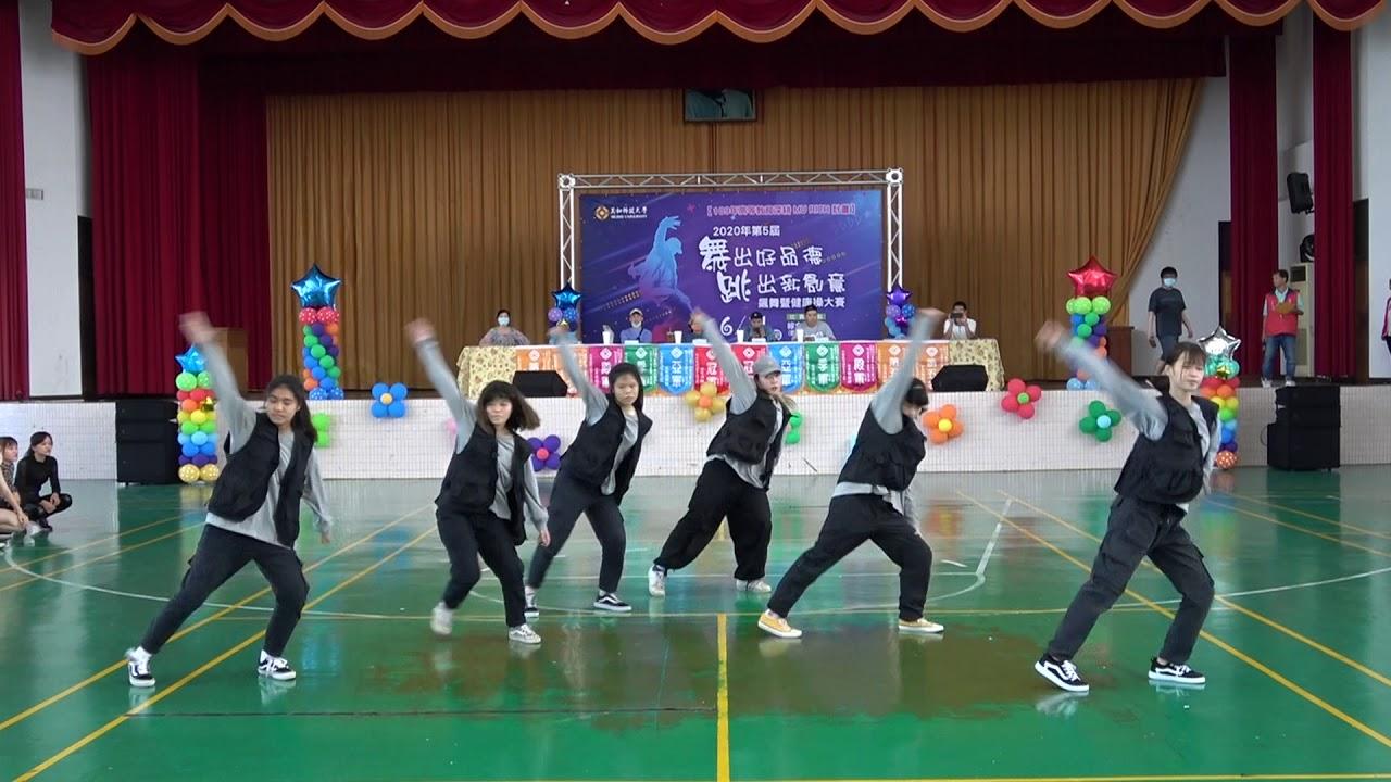 美和科技大學108學年度「飆舞大賽」開場表演 - YouTube