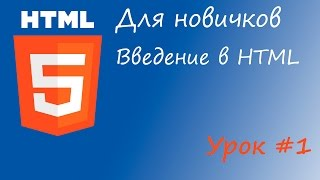 HTML курс для новичков - Урок #1 - Введение в HTML