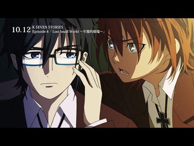 【中文版預告】《K SEVEN STORIES Episode4「Lost Small World ~牢籠的彼端~」》10月12日上映