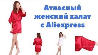Обзор посылки с Aliexpress: Атласный женский халат
