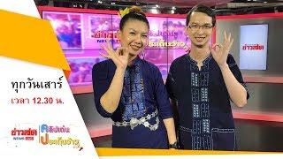 รายการคลิปเด่นประเด็นว้าว เล่าข่าวสนุกสุดสัปดาห์ 23 กพ 62: Matichon TV