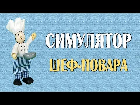 Симулятор шеф-повара
