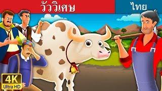 วัววิเศษ | นิทานก่อนนอน | Thai Fairy Tales