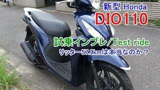 【新型 Honda DIO110/試乗インプレッション速報/Test ride/Test drive】 新型アドレス110とはどっちが速い?旧型DIO110/PCX/シグナスとは何処が違うのか? thumbnail