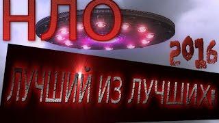 НЛО/UFO:ЛУЧШИЙ ИЗ ЛУЧШИХ  НЛО 2016! СМОТРЕТЬ ВСЕМ!***********