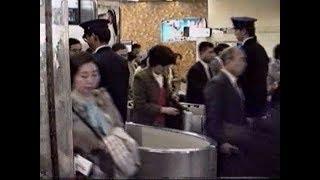 1990 有人改札 新宿駅 小田急線 朝の通勤ラッシュ 900409