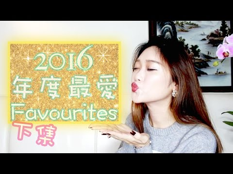 2016 年度最愛。下 ❤ 2016 Favourites Part 2❤ HeyJenniFa