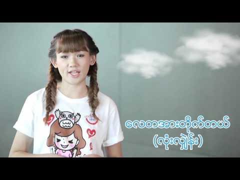 Learning Thai with happy-Weather (ဟက္ပီးႏွင့္အတူထိုင္းစကားေလ့လာၾကမယ္)