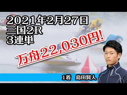 【万舟】三国2R 22,030円 ボートレース 2021年2月27日