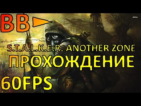 ВВ► S.T.A.L.K.E.R. ANOTHER ZONE MOD ПРОХОЖДЕНИЕ (10)