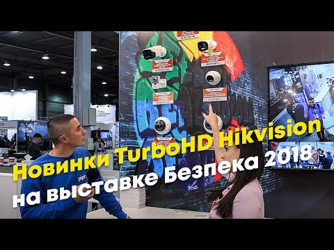 HDTVI видеонаблюдение Hikvision на выставке Безпека 2018